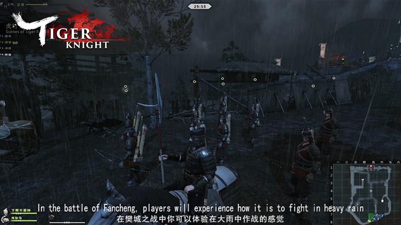 《虎豹騎》樊城士兵雨中待命