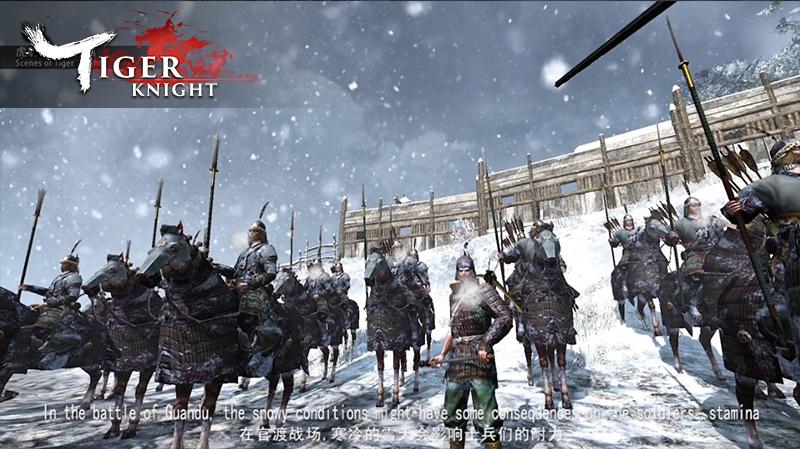 《虎豹騎》官渡戰場大雪紛飛